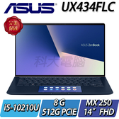 【ASUS華碩】【零利率】Zenbook 14 UX434FLC-0112B10210U 皇家藍