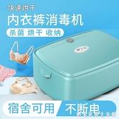 內衣內褲紫外線高溫烘干消毒機家用小型衣物手機臭氧殺菌消毒盒器 創意家居