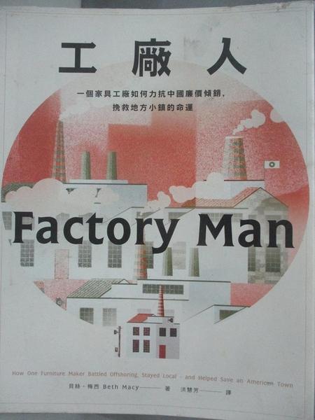 【書寶二手書T1/社會_DDM】工廠人-一個家具工廠如何力抗中國廉價傾銷,挽救地方小鎮的命運_