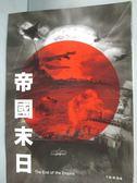 【書寶二手書T5/一般小說_LKP】帝國末日_T. W. 虎