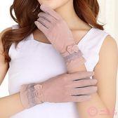 蕾絲防曬觸屏手套夏季女士防紫外線透氣蕾絲開車薄款短款分指手套