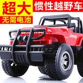 兒童超大號慣性吉普車玩具抗耐摔仿真越野汽車模型男孩幼兒園禮物 卡布奇诺igo