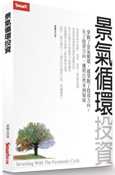 景氣循環投資【城邦讀書花園】