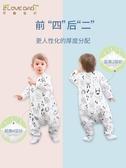 兒童睡袋 兒童睡袋春秋夏季薄款純棉紗布寶寶分腿睡袋嬰兒防踢被長袖空調服 薇薇