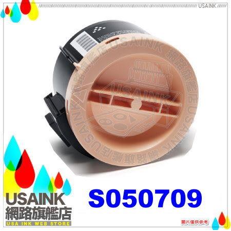 USAINK☆EPSON S050709 相容碳粉匣 適用 M200/M200DN/M200DW/MX200/MX200DNF/MX200DWF
