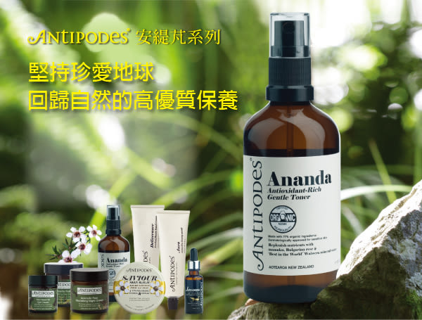 Antipodes 安緹芃 奇異果豐潤護唇膏4g 【潔麗雅】