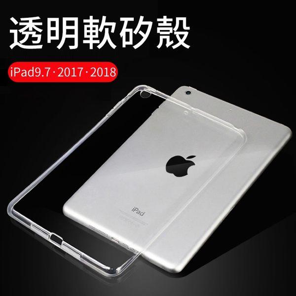 空壓殼 iPad 9.7 Pro 11 10.5 12.9 mini5 7.9吋 平板透明殼 保護套 TPU殼 防摔 純色殼 防滑 軟殼 全包 保護殼