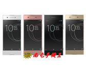 +南屯手機王+Sony Xperia XA1 5 吋 (3GB RAM / 32GB ROM) 【宅配免運費】