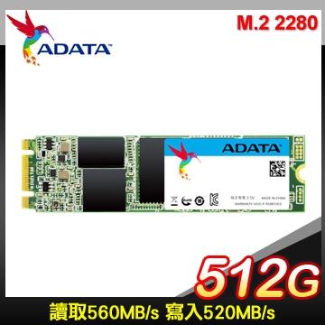 【南紡購物中心】ADATA 威剛 Ultimate SU800 512G M.2 (2280) SSD固態硬碟