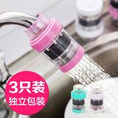 3個裝防濺家用節水過濾器廚房水龍頭磁化濾水器自來水除沙凈水器 qf2992【黑色妹妹】
