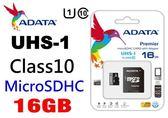 【台中平價鋪】全新 ADATA 威剛 16G 16GB Premier microSDHC UHS-I U1 Class10 TF 高速記憶卡