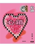 二手書博民逛書店 《心鎖》 R2Y ISBN:9888202863│郭良蕙