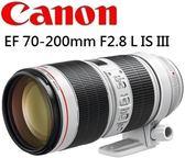[EYE DC] (分12-24期0利率) CANON EF 70-200mm F2.8 L IS III USM 台灣佳能公司貨 小白最新三代