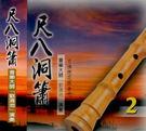 尺八洞簫 第2輯 CD 劉清池 演奏  (購潮8)