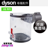 dyson 戴森 原廠集塵桶 DC62 DC59 DC74 V6 mattress DC61 SV07 SV09 /全新原廠/建軍電器