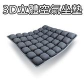 坐墊 座墊-3D立體氣囊減壓透氣椅墊2色73pp660[時尚巴黎]