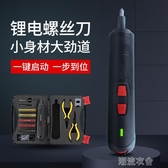 電鑽 電起子迷你電動螺絲刀 USB充電式鋰電起子機 電動螺絲起子套裝