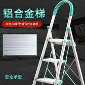 梯子家用折疊加厚不銹鋼室內人字梯多功能工程樓梯四五步便攜扶梯 父親節超值價