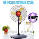 【新莊信源】 華冠16吋360度擺頭立扇 FT-1601