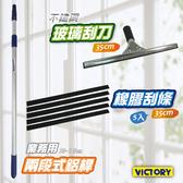 【VICTORY】二段式不鏽鋼玻璃刮刀組35cm