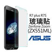 華碩 Zenfone Zoom ZX551ML OPPO R9 R9S R7 plus R7S A39 AX5 手機 保護貼 玻璃貼 BOXOPEN