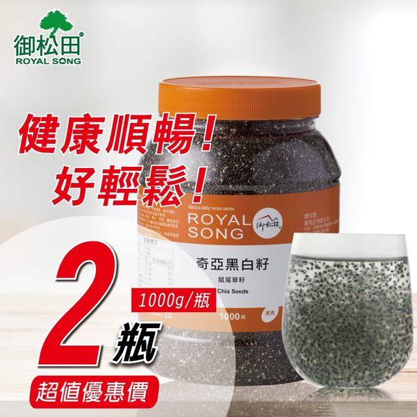 【御松田】奇亞黑白籽-家庭號(1000g/瓶)-2瓶