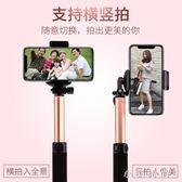 通用型加長自拍桿三腳架手機竿旅游拍照神器三角支架OPPO捍 小艾時尚igo
