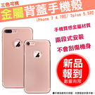 iPhone 7 金屬 手機殼 iPho...