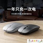 無線滑鼠 無線鼠標可充電式藍牙靜音辦公家用電腦筆記本適用戴爾華為聯想女 童趣