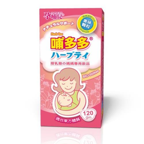 孕哺兒 哺多多媽媽飲品 120公克 哺乳茶