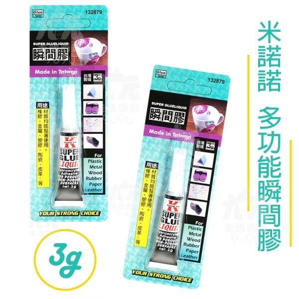 【九元生活百貨】米諾諾 多功能瞬間膠/3g 強力黏著劑 快乾膠