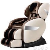 按摩椅 怡捷按摩椅家用全自動太空艙全身揉捏多功能老年人電動沙發按摩器 igo 【全館9折】