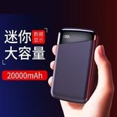 【大容量】行動電源 20000毫安 移動電源 蘋果vivo華為oppo手機小米通用快充