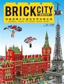 (二手書)BRICK CITY:樂高玩世界,用樂高積木打造全世界地標名景