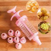 烘焙模具多用裱花套裝8件裱花槍蛋糕曲奇泡芙裱花器烘焙工具裱花筒裱花嘴  全館免運
