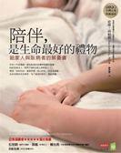 (二手書)陪伴,是生命最好的禮物:給家人與臥病者的解憂書