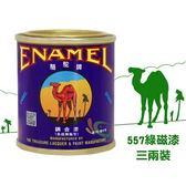 【漆寶】駱駝牌磁漆 557綠磁漆(三兩裝)