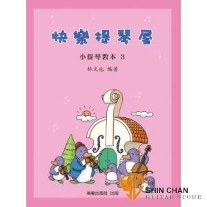 樂器專賣店 ►小提琴教本3+CD  快樂提琴屋