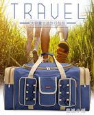 大容量男托運包搬家袋旅行包手提包拎包特大旅行袋行李袋男行李包 藍嵐
