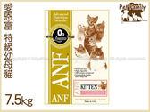 寵物家族*-ANF愛恩富特級幼母貓幼貓雞肉口味7.5kg-送ANF愛恩富貓400g*3(口味隨機)