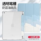 2020ipad保護套蘋果air4平板殼ipad8帶筆槽mini5電腦2018apid外套三折第 居家家生活館