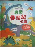 【書寶二手書T1/少年童書_QKO】驚奇趣味翻翻書:勇闖侏羅紀_凱蒂.戴尼斯