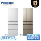 [Panasonic 國際牌]500公升 無邊框玻璃六門冰箱-翡翠白 / 翡翠金 NR-F505HX