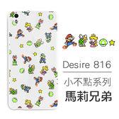 [HTC Desire 816] 小不點系列 客製化手機殼 貓咪 馬莉兄弟 Running Man 劉在錫 宋智孝 GARY 李光洙 金鐘國