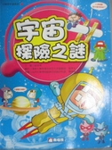 【書寶二手書T7/少年童書_YKP】宇宙探險之謎_崔培準