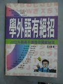 【書寶二手書T5/語言學習_HAS】學外語有絕招_石文新