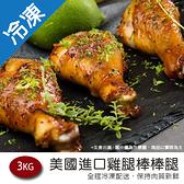 美國進口雞腿(棒棒腿3kg±5%)【愛買冷凍】
