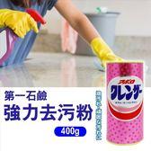 日本 第一石鹼 強力去汙粉 (400g)-HE