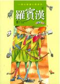 【曬書搶優惠】小學生閱讀文學選集-羅賓漢【絕版】