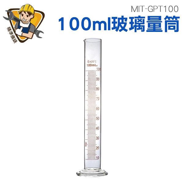 《精準儀錶旗艦店》玻璃刻度量筒 100ml 量筒 量杯 實驗室器具 MIT-GPT100
